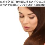 【女装 メイク 鼻】女性鼻にするメイクのコツ。鼻は大きさではない!バランスだ! #鼻を誇れ
