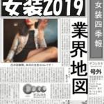 2019年女装四季装業界地図。2019年の女装界を大胆予測!クリハラの女装と世界の7つの予言。