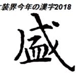2018年「女装界今年の漢字」を発表します!今年も女装の一般化が随分と進んだね!