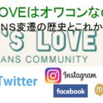 女装専SNS・T's LOVE【tsloveティーズラブ】はオワコンなのか?女装SNS変遷の歴史とこれから