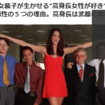 """女装子が生かせる""""高身長女性が好き""""な男性の5つの理由。高身長は武器になる!"""